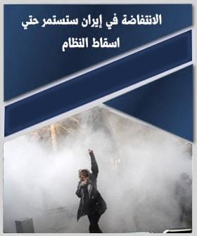الانتفاضة في إيران ستستمر حتي اسقاط النظام