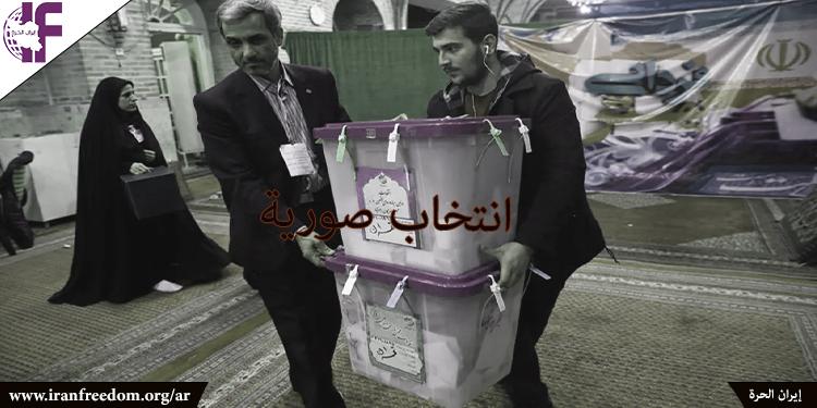 الانتخابات الإيرانية بعد خمسة أسابيع