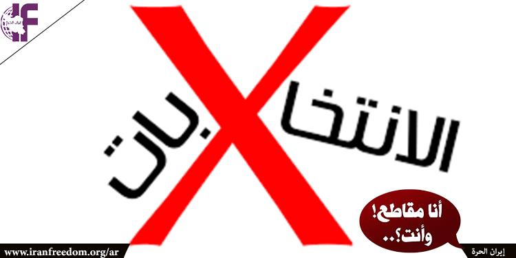 الانتخابات الإيرانية: الشعب الإيراني سيقاطع مهزلة الانتخابات