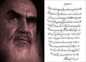 Khomeini's Fatwa to massacre 30000 political prisoners in 1988