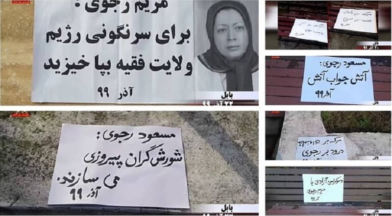 """Late December, Babol – Activities of MEK supporters: """"Maryam Rajavi: Rise up to overthrow the ruling theocracy."""""""