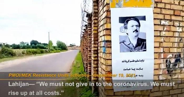 MEK Resistance Units Activities, Lahijan, Northern Iran—September 2021